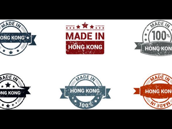 """原产自香港的货物出口报关到美国不能再贴""""香港制造""""?"""