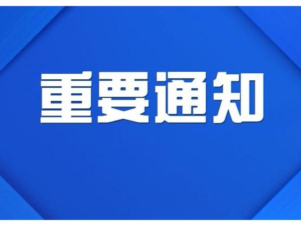 上海港暂停进提箱作业的通知
