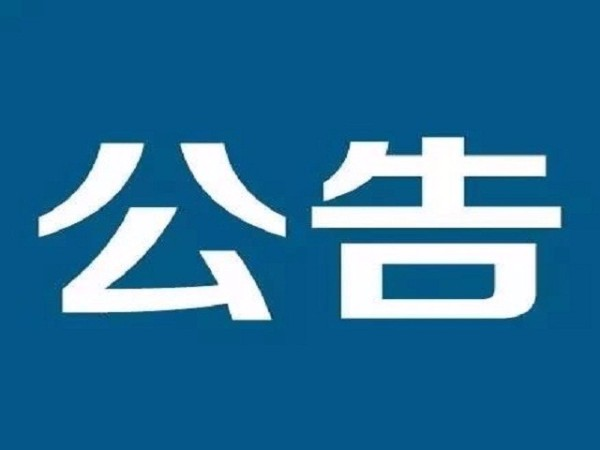 关于修订《中华人民共和国海关进出口货物报关单填制规范》的公告