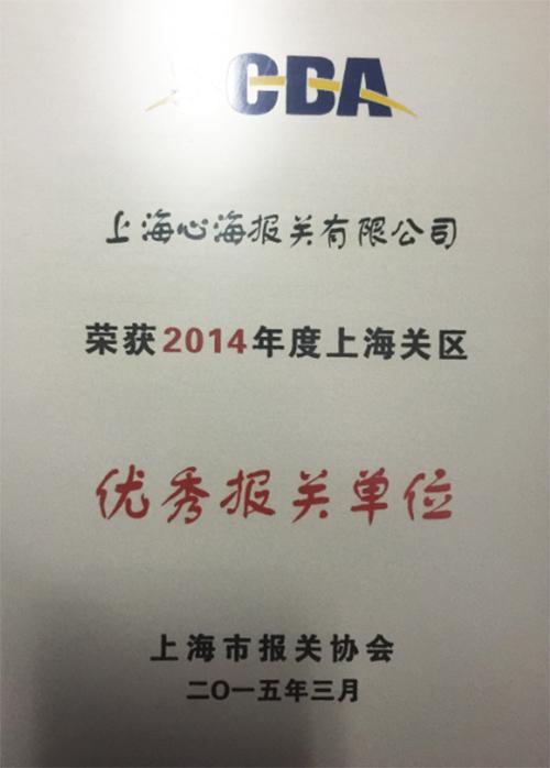 2014上海优秀报关企业
