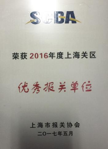 2016上海优秀报关企业