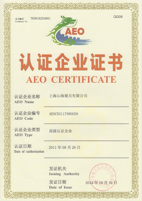 AEO证书