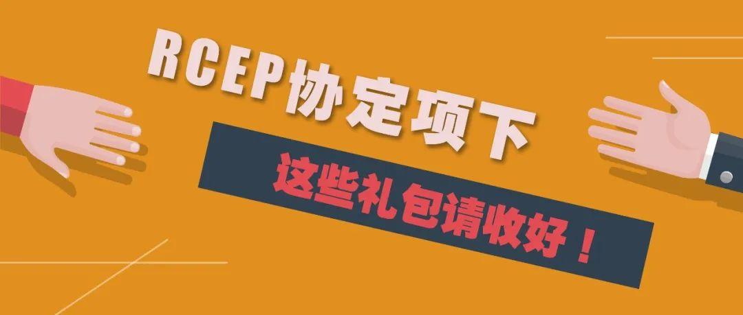 RECP协定