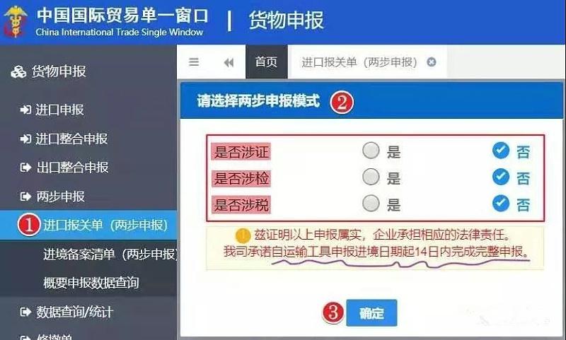 两步申报操作页面