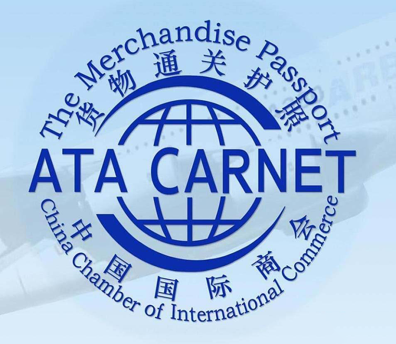 ATA单证册代理