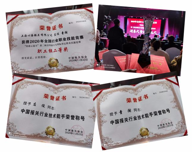 热烈庆祝心海,荣获第二届全国行业技能大赛二等奖