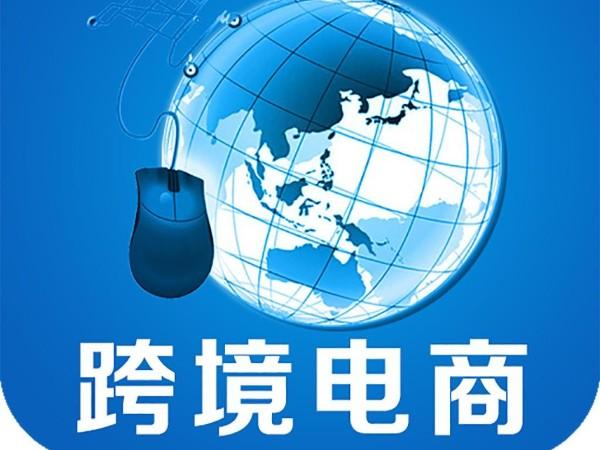 跨境电商进出口报关流程及注意事项