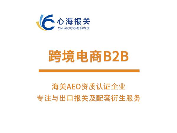 跨境电商B2B