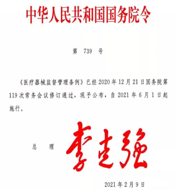 新版《医疗器械监督管理条例》2021年6月1日实施1