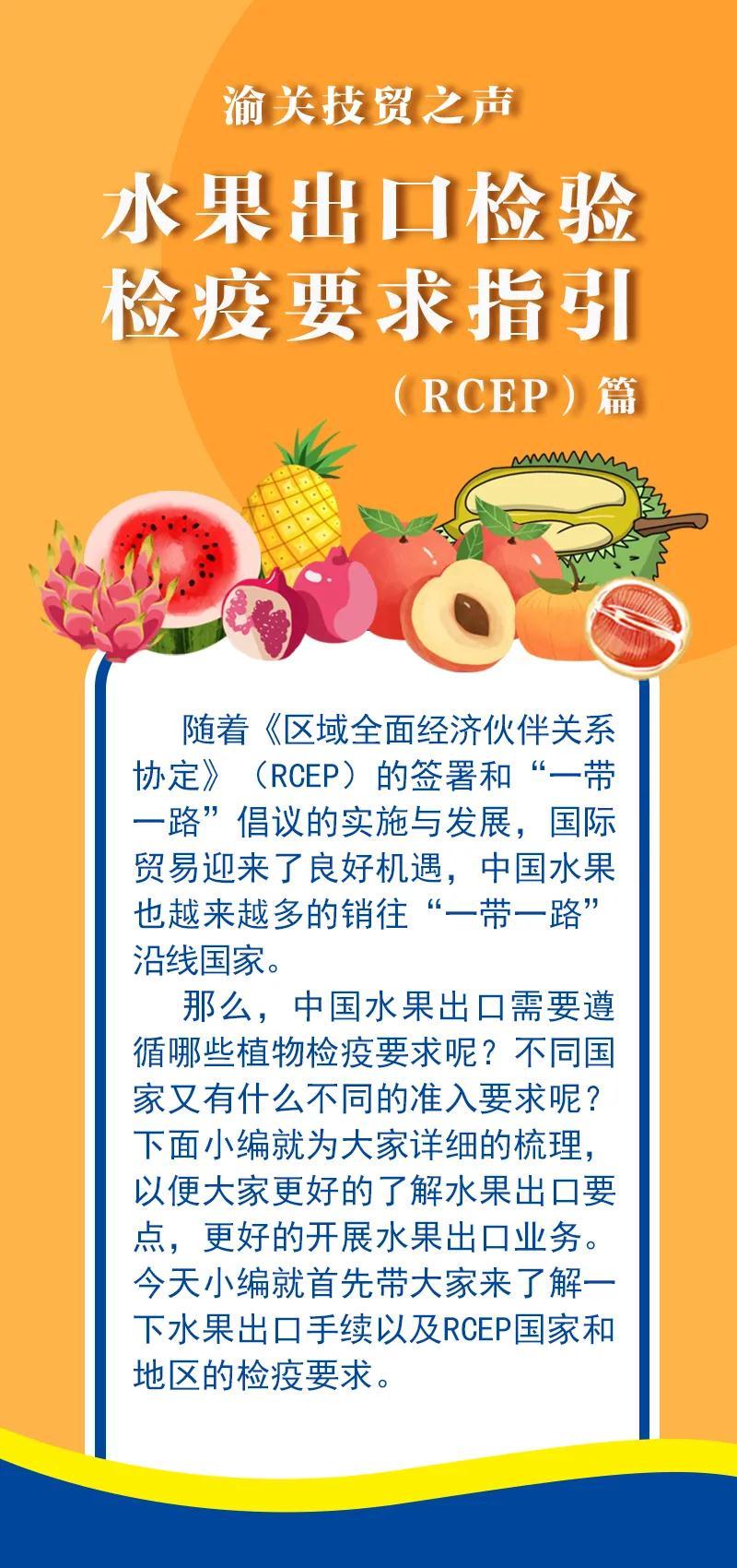 水果出口检验检疫要求指引