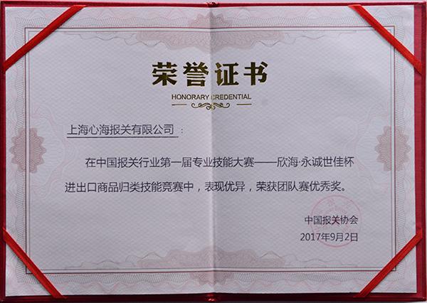 中国报关行业第一届专业技能大赛优秀团队