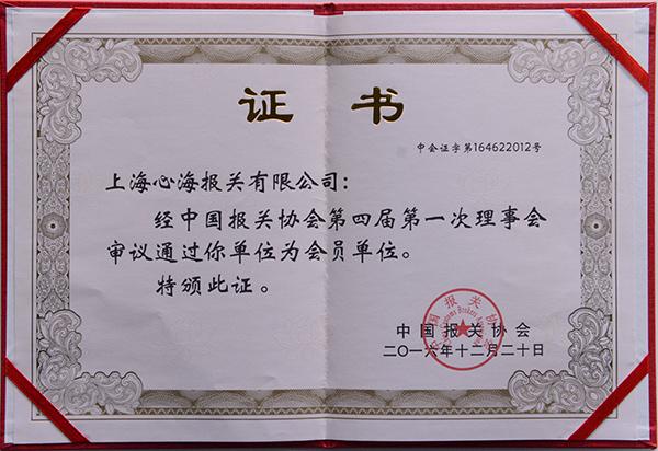 中国报关协会会员单位