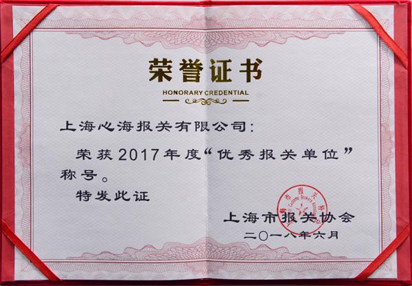 2017年度上海关区优秀报关单位