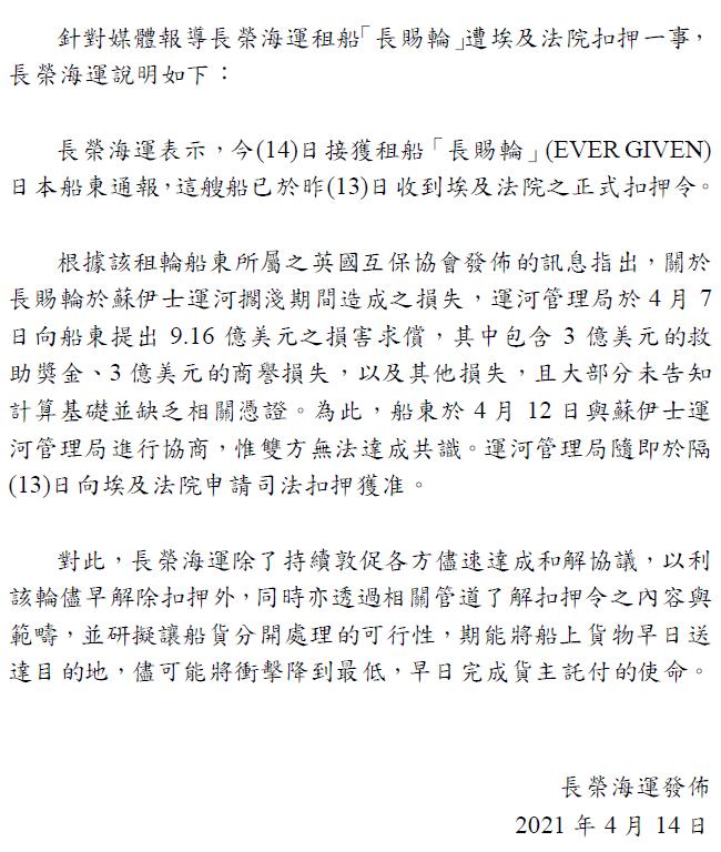 长荣海运发布说明