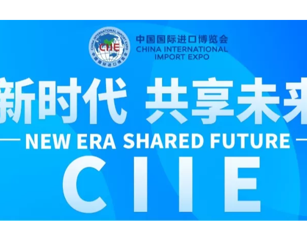 习近平第二届中国国际进口博览会开幕式主旨演讲