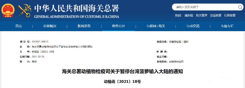 3月1日起暂停进口台湾菠萝