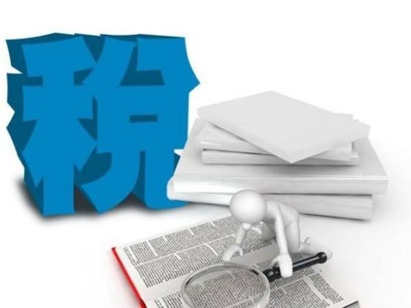 中国国际进口博览会展期内销售的进口展品税收优惠政策
