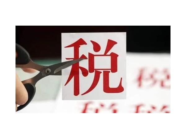 《减免税管理办法》修订解读(一)