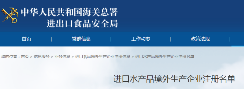水产品企业被撤销在华注册资格