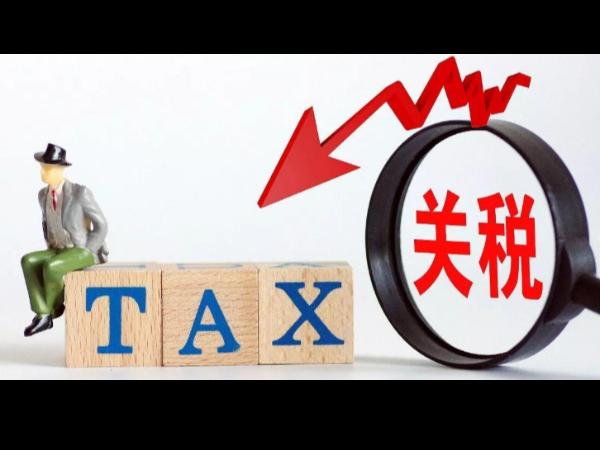国务院关税税则委员会关于2021年关税调整方案的通知