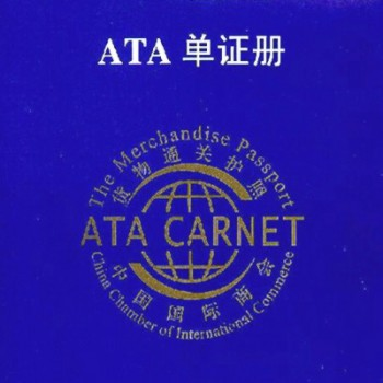 ATA单证册