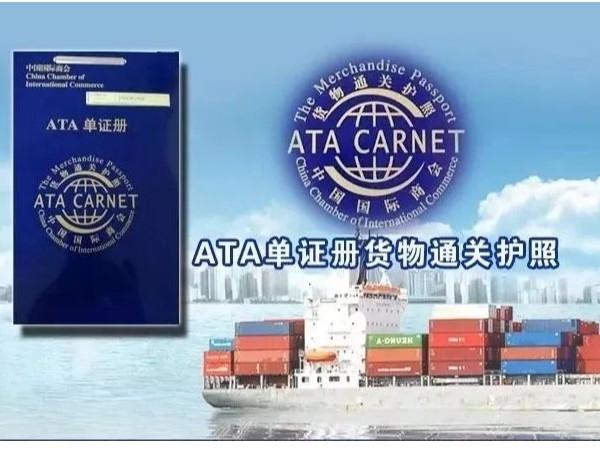 特殊贸易之ATA单证报关