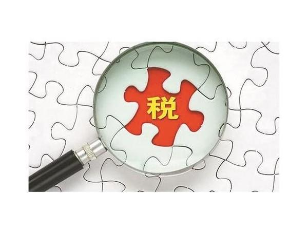 新版《中国海关进出口货物减免税管理办法》